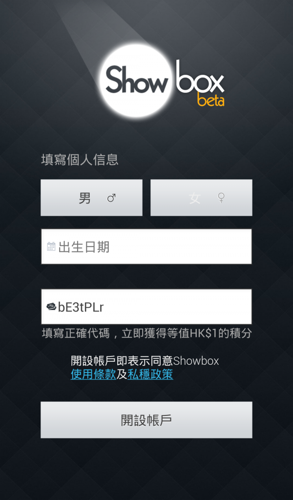 android-apps-showbox-hk-earn-money-unlock-screen-10