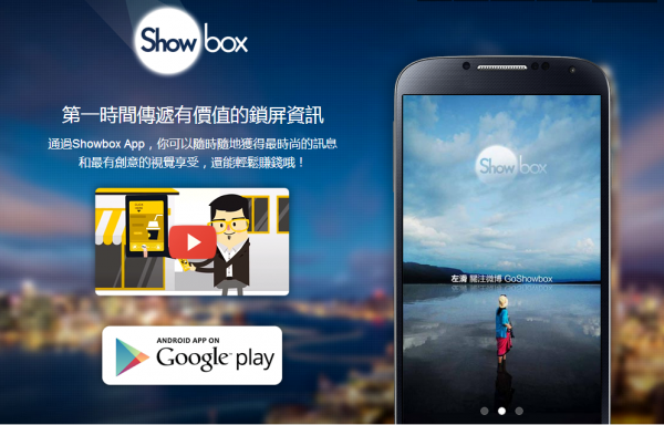 android-apps-showbox-hk-earn-money-unlock-screen