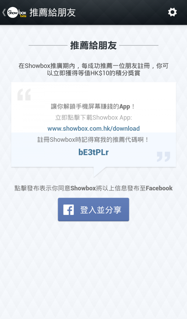 android-apps-showbox-hk-earn-money-unlock-screen-9