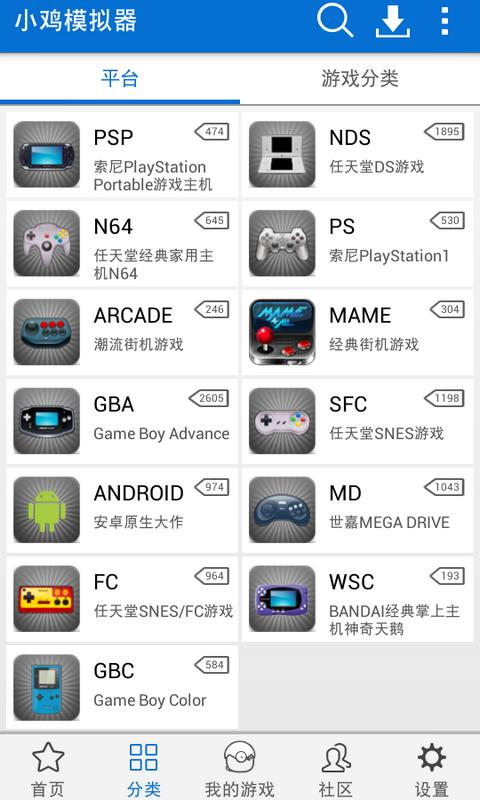 android-apps-xiaoji-emulator-1