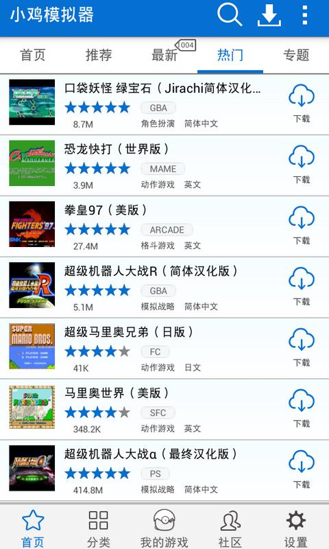 android-apps-xiaoji-emulator-2