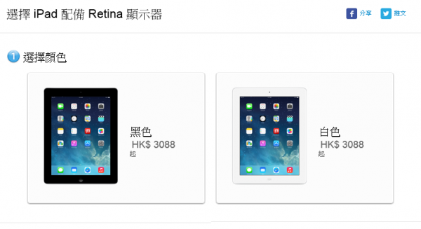 apple-ipad-4-retina-hk-3088