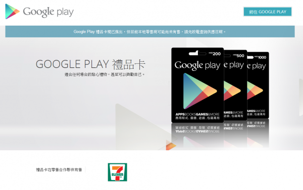 google-play-gift-card-available-hk-7-eleven