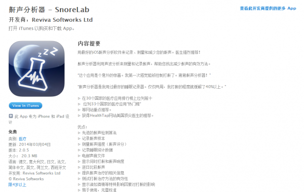iphone-apps-snorelab