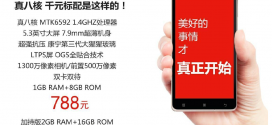 lenovo-s898t-gold-figter-s8