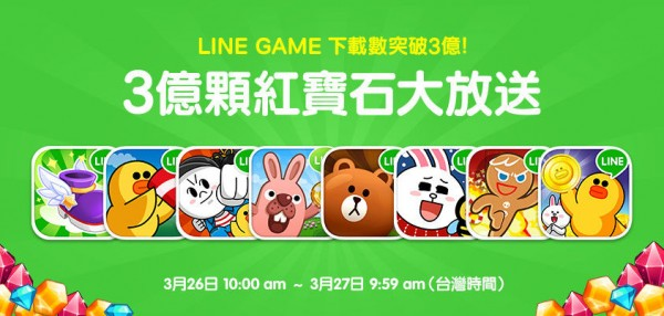 line-game-download-over-300-million