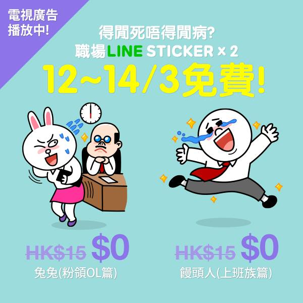 line-stickers-free-19-line-work-series-1