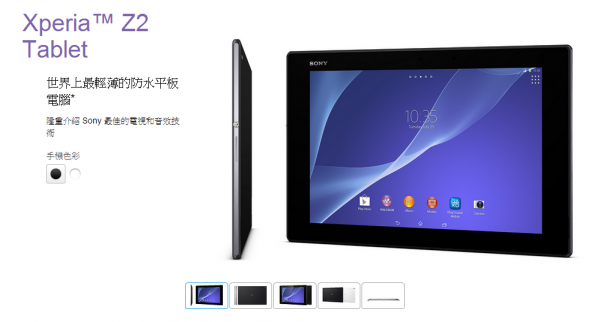 sony-xperia-z2-tablet-hk-announced