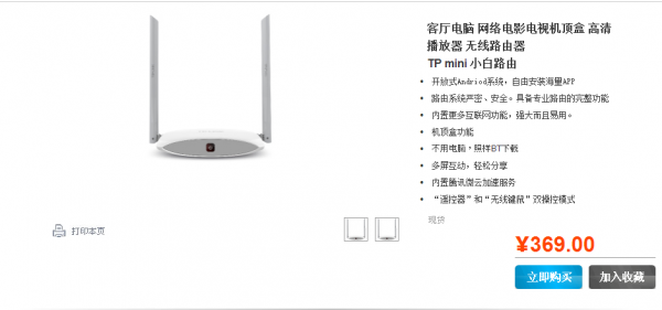 tp-link-small-white-smart-router