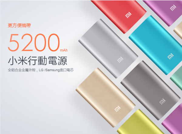 xiaomi-dianyuan-2-cell-version-hk-69-1