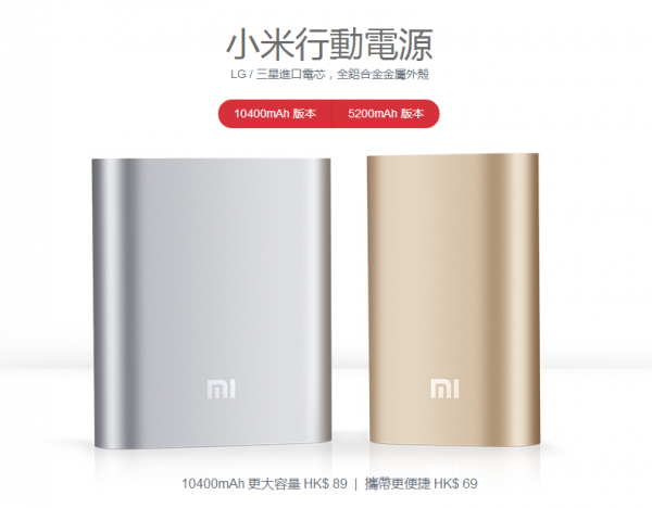 xiaomi-dianyuan-2-cell-version-hk-69