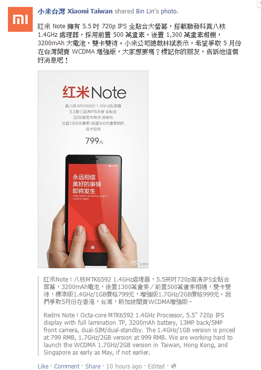 xiaomi-hongmi-note-wcdma-may-2014-2