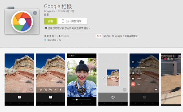 android-apps-google-camera-on-play-store-1