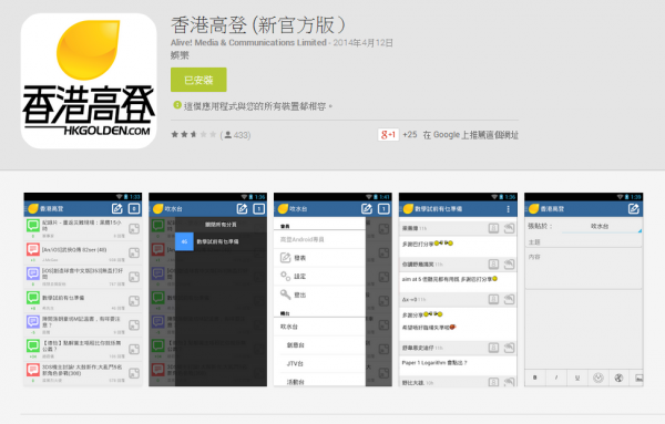 android-apps-hkgolden-official-new-version-1