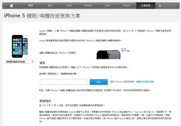 apple-iphone5-sleepwakebutton-exchange