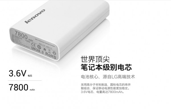 lenovo-external-portable-battery-pa7800-4