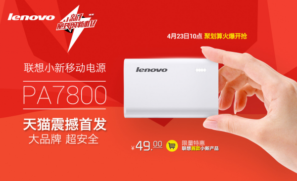 lenovo-external-portable-battery-pa7800