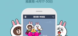 line-stickers-free-20-line-easter-hk
