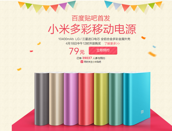 xiaomi-external-battery-color-rmb-79-1