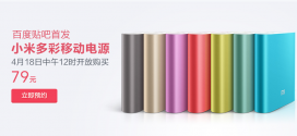 xiaomi-external-battery-color-rmb-79