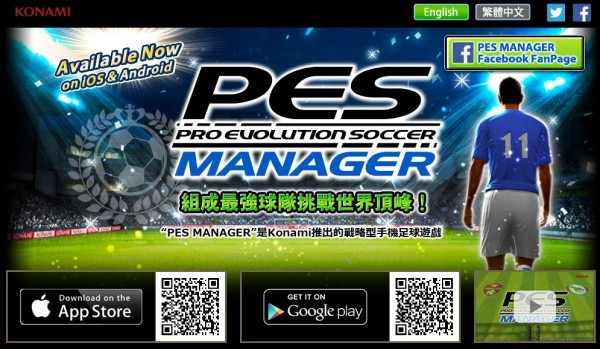android-iphone-games-konami-pes-manager