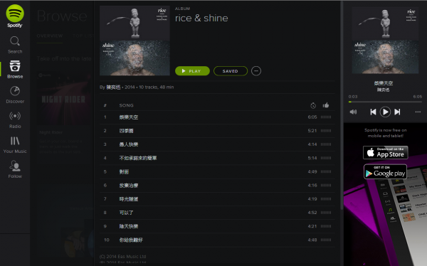 eason-new-album-rice-and-shine-spotify