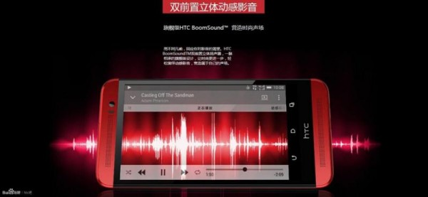 htc-one-ace-qq-7