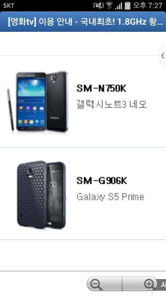 samsung-galaxy-s5-prime-leaked-in-website-1