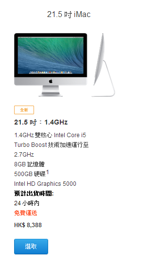 apple-new-imac-start-from-hk-8388-1