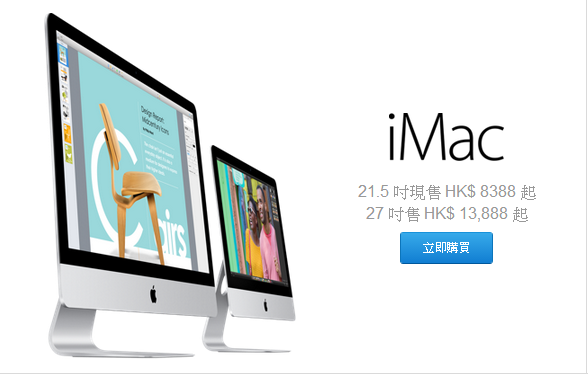 apple-new-imac-start-from-hk-8388