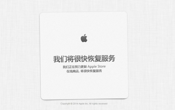 apple-online-store-close-20140618