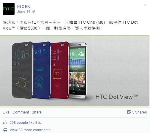htc-one-m8-free-dot-view-388-1