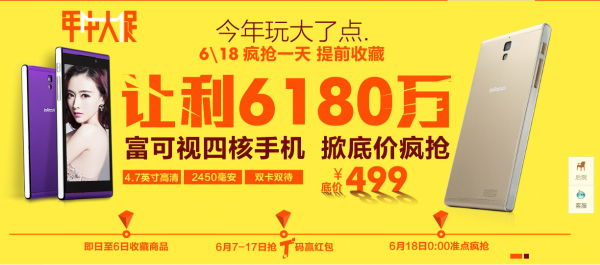 infocus-m310-rmb-499-on-18-june-1
