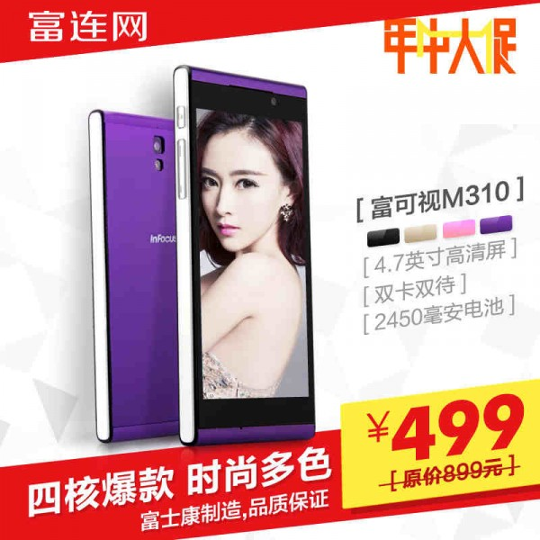 infocus-m310-rmb-499-on-18-june-2