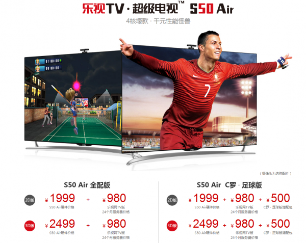 letv-announced-s50-air-and-s40-air-2