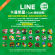 line stickers free 22 line characters football fever 1 55x55 - LINE Stickers 免費貼圖集 (22) ─ LINE卡通明星: cute爆睇波團