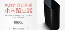 miwifi-no-reserve-direct-buy-rmb-699