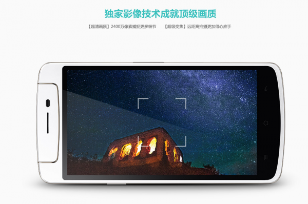 oppo-n1-mini-announced-2