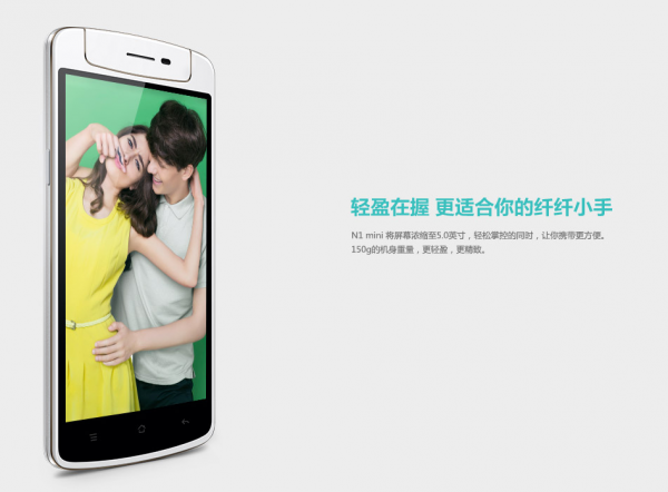 oppo-n1-mini-announced-3