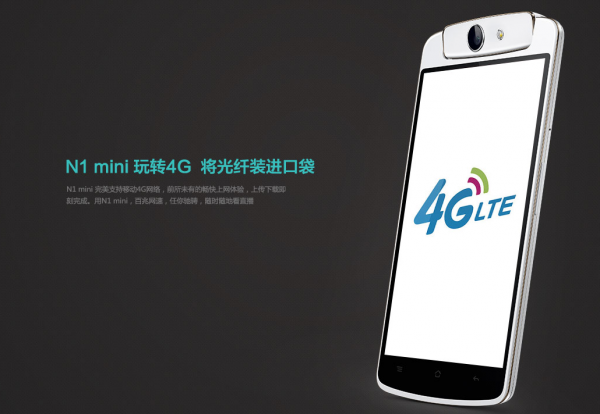 oppo-n1-mini-announced-4