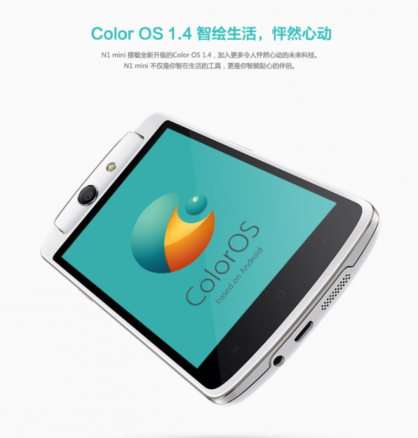 oppo-n1-mini-announced-6