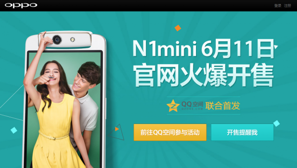 oppo-n1-mini-announced