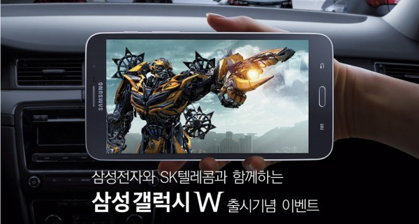 samsung-galaxy-w-announced