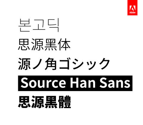 adobe-google-source-han-sans