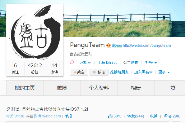 apple-ios-7-1-2-jailbreak-pangu-supported