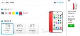 apple-new-ipod-touch-hk-1588