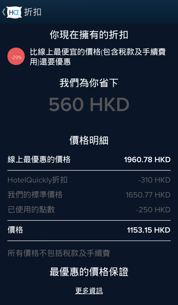 iphone-android-apps-hotelquickly-1