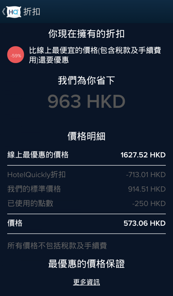 iphone-android-apps-hotelquickly-3