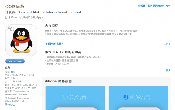 iphone-apps-qq-international-4-6-12
