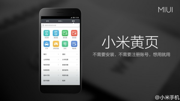 miui-v6-to-be-announced-at-2014-08-16-6
